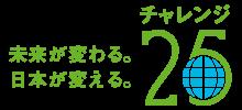 未来が変わる。日本が変わる。チャンレンジ25