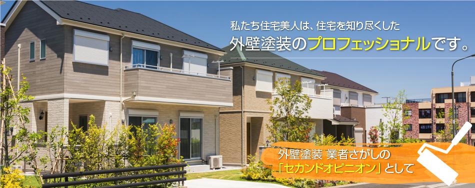 私たちは住宅を知り尽くした外壁塗装のプロフェッショナルです。